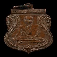 เหรียญรุ่นแรกหลวงพ่อสิน วัดหนองเต่า ปี2470