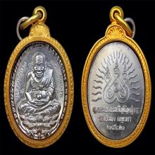 เหรียญเปิดโลก เนื้อเงิน ลป.ดู่ วัดสะแก
