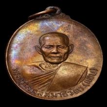 เหรียญอาจารย์แอบ วัดปากน้ำ ปี ๒๕๒๐