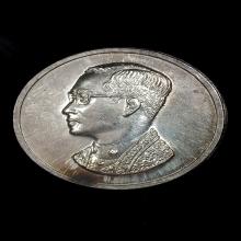 เหรียญคุ้มเกล้า ในหลวง ร.9