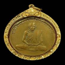 เหรียญรุ่นแรกหลวงพ่อกวย