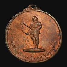เหรียญพระยาพิชัยดาบหัก รุ่นแรก บล็อกนิยม