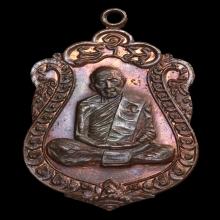 เหรียญเสมาแปดรอบ ปี 2518 โค้ดนะเต็มใบ หลวงปู่ทิม วัดละหารไร่