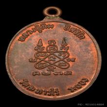 เหรียญห่วงเชื่อม บล๊อคทองคำ ลป.ทิม วัดละหารไร่
