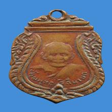 เหรียญหลวงปู่บุญ 2504