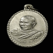 #1999 เหรียญรุ่นแรก อาจารย์ทิมวัดช้างให้ หันข้าง 2508