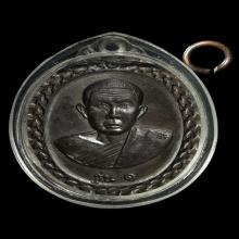 เหรียญรุ่นแรกหลวงปู่ทองพูล สิริกาโม