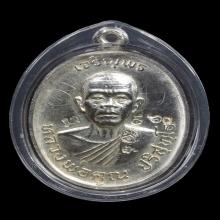 เหรียญเจริญพรบนเนื้อเงินหลวงพ่อคูณ วัดบ้านไร่