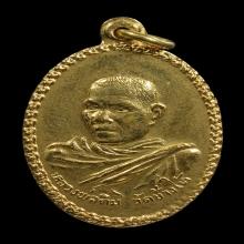 เหรียญหันข้าง อ.ทิม ปี08 กาหลั่ยทอง