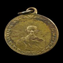 เหรียญรุ่นแรกหลวงปู่ทิม วัดนวลนรดิศ ปี2473