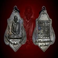 หลวงพ่อกวย เหรียญรุ่น 3 หลังยันต์ไตรสรณคม ปี21รมดำ