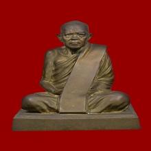 พระบูชาหลวงพ่อผาง จิตฺตคุตฺโต หน้าตัก5นิ้ว ปี2519 หายาก