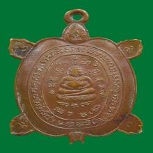 เหรียญเต่ารุ่นแรก หลวงปู่หลิว