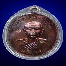 เหรียญเจริญพรล่างปี2536 สวยแชมป์หลวงพ่อคูณ วัดบ้านไร่