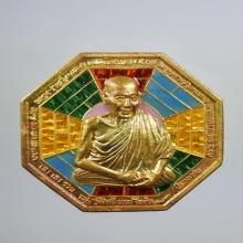 ชุดเหรียญหลวงพ่อเกษม รุ่นคุ้มภัยแปดทิศ เนื้อทองคำ