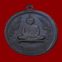 เหรียญรุ่นแรก หลวงปู่โต๊ะ ทองแดงรมดำ