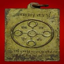 เหรียญยันต์ ปริศนาธรรม