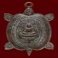 เหรียญเต่ารุ่นแรก หลวงปู่หลิว เนื้อทองแดงสองเดือย