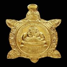 เหรียญเต่า เนื้อทองคำ รุ่นสู่มาตภูมิเนื้อทองคำ