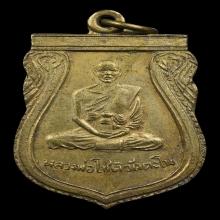 เหรียญหลวงพ่อโชติ วัดตะโน ปี2500