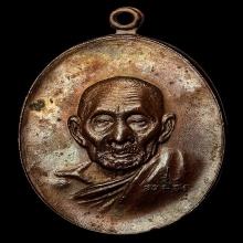 เหรียญอรหันต์ หรือเหรียญหน้าแก่ หลวงปู่สี วัดถ้ำเขาบุญนาค