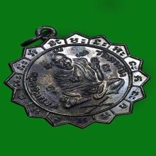 เหรียญจักรเพชรหลวงพ่อแช่มวัดตาก้อง ย้อนยุคพ.ศ.2509