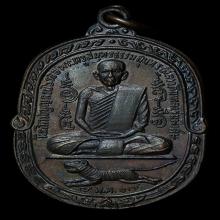 เหรียญหลวงพ่อสุด ปี17 ศาลาครื้น