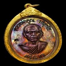 เหรียญเจริญพรล่าง หลวงพ่อคูณ ปี2536 สวย รุ้ง
