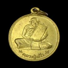 เหรียญวัดแม่น้ำคู้เก่า  หลวงปู่แก้ว เกสาโร เนื้อทองฝาบาตร