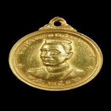 เหรียญสมเด็จพระนเรศวรมหาราชเมืองงายปี2512เนื้อทองคำ