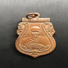 เหรียญหลวงปู่เอี่ยม วัดโพนทอง ลพบุรี