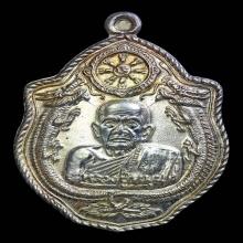เหรียญมังกรคู่เนื้อเงิน หลวงปู่หมุน รุ่นเสาร์ห้ามหาเศรษฐี