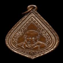 เหรียญหลวงพ่อจง วัดหน้าต่างนอก พ.ศ.2490 เนื้อทองแดงกะไหล่ทอง