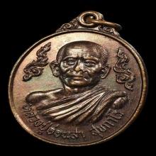 เหรียญรุ่นแรกหลวงปู่อ่อนสา