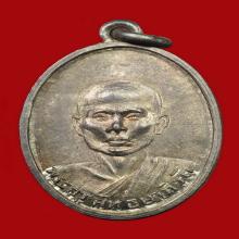 เหรียญ อ.เอียด วัดดอนศาลา (ดีกรีแชมป์)