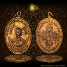 เหรียญ กรมหลวงชุมพร วัดถ้ำเขาเงิน ชุมพร ปี 2511