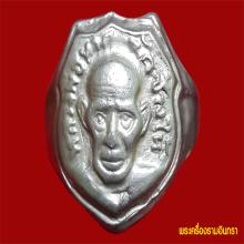 แหวนหลวงพ่อทวด วัดช้างให้ ปี 2506 เนื้ออัลปาก้า