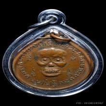 เหรียญพรายกระซิบ
