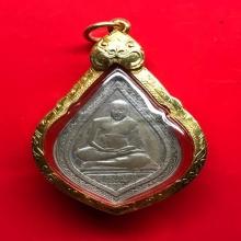 เหรียญหลวงปู่ภู เนื้อเงิน วัดอินทราวาส