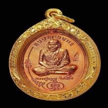 เหรียญมนต์พระกาฬปู่หมุน