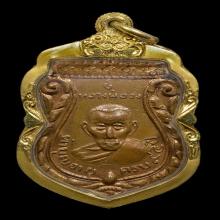 เหรียญมังคลายุ หลวงพ่อจง วัดหน้าต่างนอก ปี 2507 สวยมาก