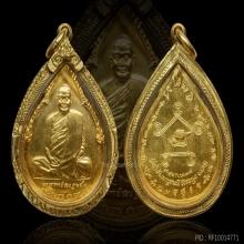 หลวงปู่ชอบ 90ปี เนื้อทองคำ