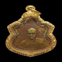 เหรียญรุ่นแรกหลวงปู่ช่วง วัดบางแพรกใต้ บล็อคนิยม