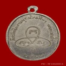 เหรียญผูกพัทธสีมา ลป.ทิม วัดระหารไร่ นิยมคอยาวยันไม่แตก ปี17