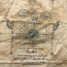 ผ้ายันต์ ลพ.สาย วัดพยัคฆราม ปี 2482