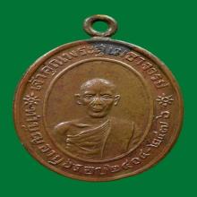 เหรียญหลวงพ่อวอน วัดปรมัยฯ
