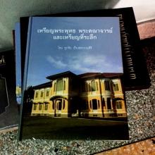 หนังสือเหรียญพระพุทธ ของอ.ตี๋เหล้าใหม่เอี่ยม