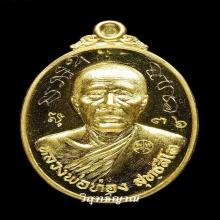 เหรียญลาภยศเนื้อทองคำ หลวงพ่อทอง วัดพระพุทธบาทเขายายหอม