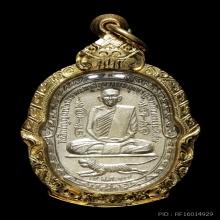 เหรียญเสือเผ่น เนื้ออัลปาก้า ปี17 พร้อมตลับทอง