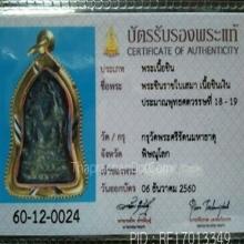 พระพุทธชินราชใบเสมา วัดพระศรีฯ จ.พิษณุโลก พิมพ์กลาง